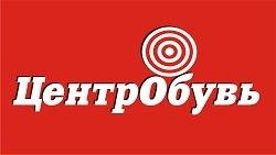 """Магазин """"ЦентрОбувь"""" - проверено десятилетием"""